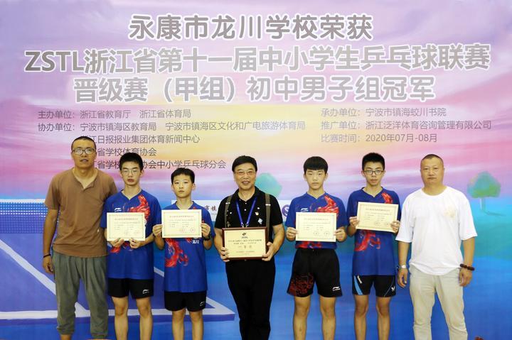 二次征战全省中小学生乒乓球联赛龙川男乒勇夺初中甲组男团冠军