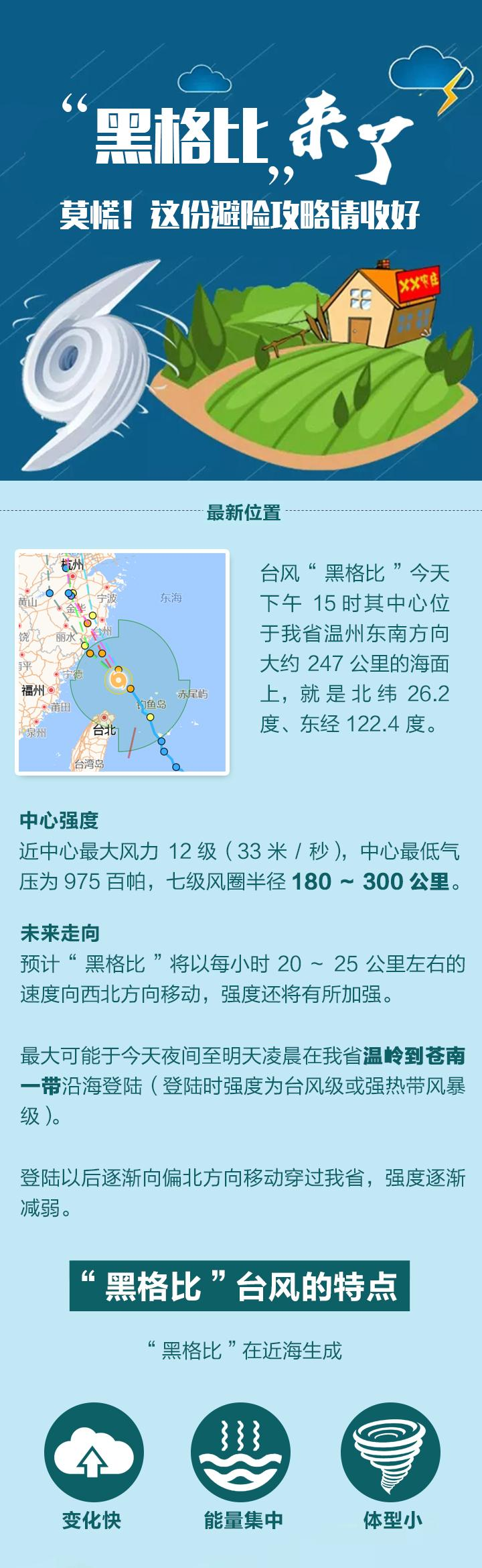 台风_01.jpg