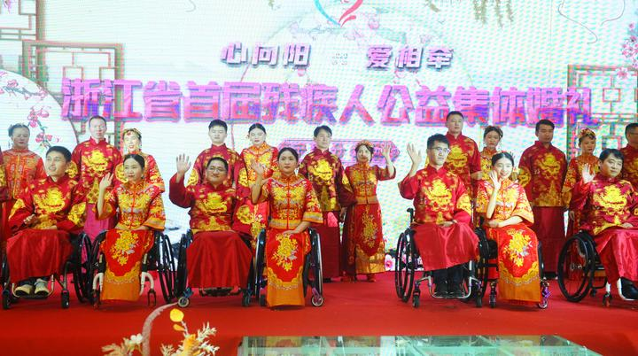 残疾人公益集体婚礼举行5.jpg