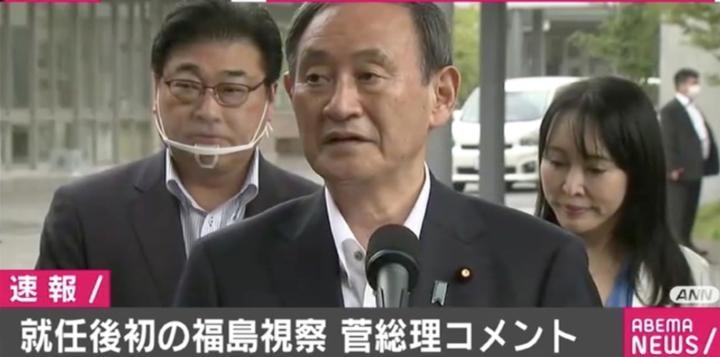 日本首相菅义伟在福岛视察