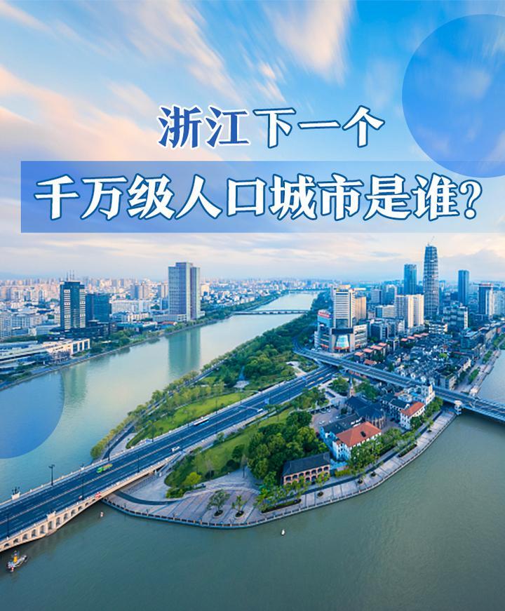 温州常驻人口多少_温州南仙家园房价多少