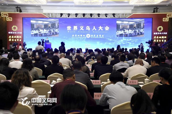 2020世界義烏人大會在幸福湖國際會議中心舉行