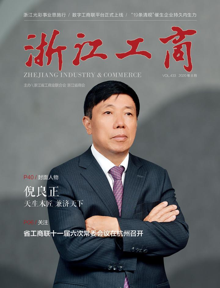 2020年8月刊封面-1.jpg