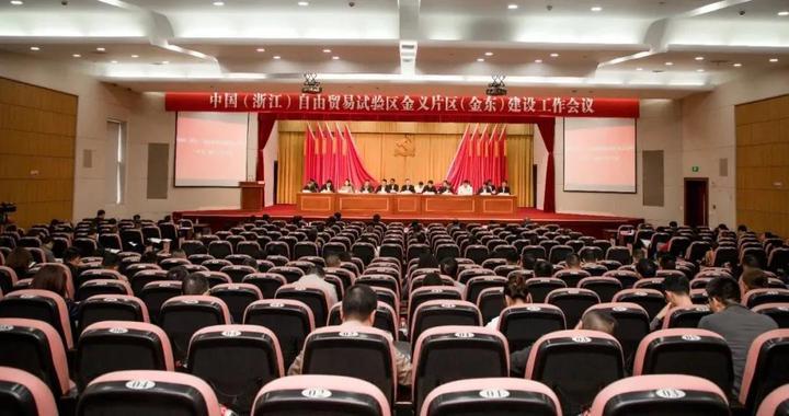 浙江自由貿易試驗區金義片區正式掛牌