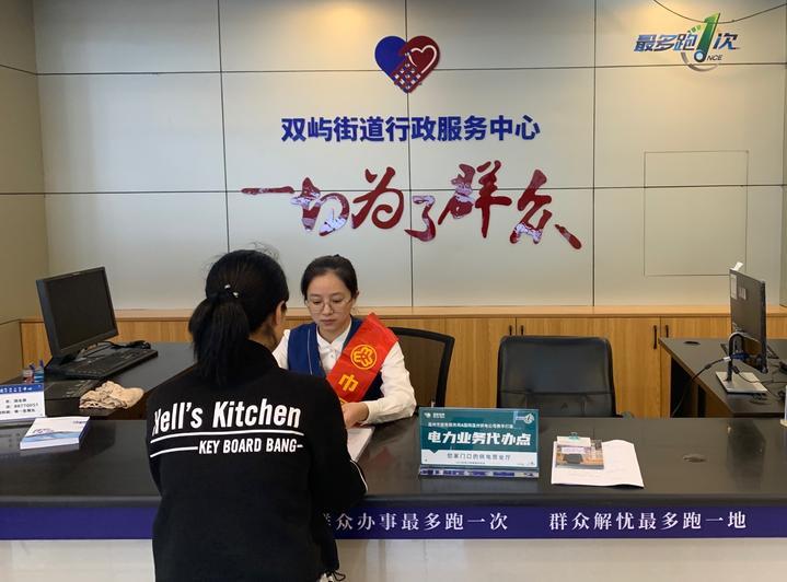 国网温州供电公司在鹿城各街道行政服务中心设置代办点,工作人员进驻帮助市民在家门口办理用电业务.jpg
