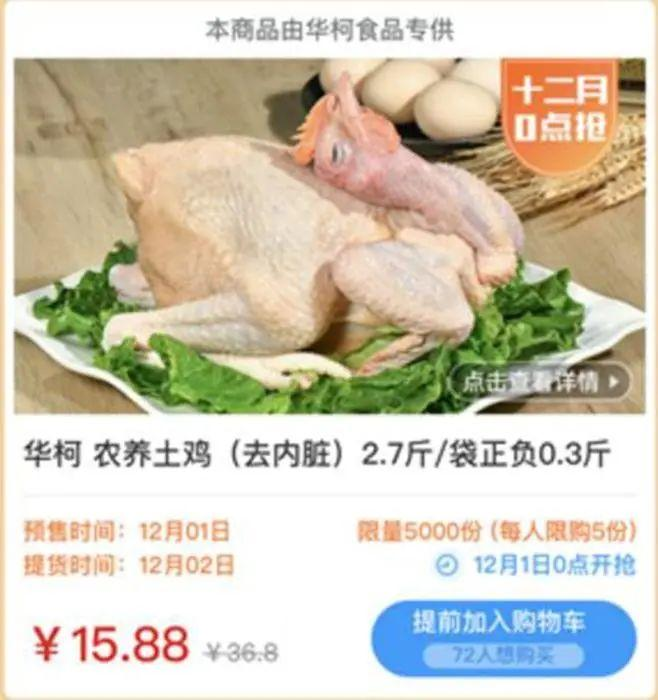 15.88元买2.7斤土鸡。某社区团购平台截图