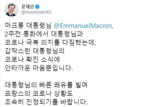 韩国总统文在寅推特截图