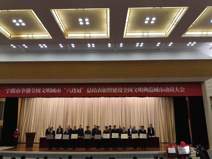 """宁波东方论坛提供:""""六连冠""""再出发!宁波启动全国文明典范城市创建"""