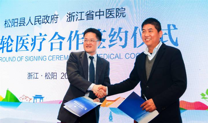 4.4松阳县人民政府与省中医院签订第二轮医疗合作协议。.jpg