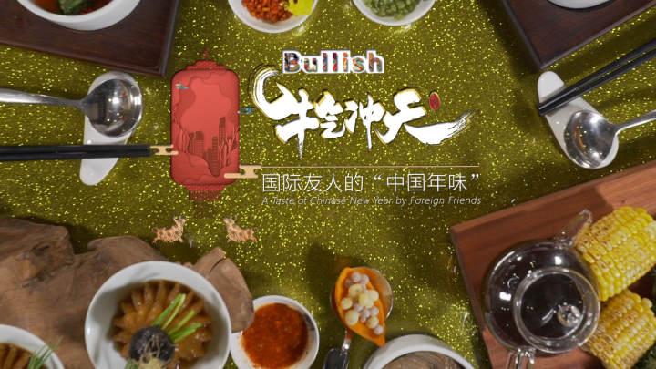 02英语-烹饪-中国年年味·生肖宴-海报2-JPG.jpg