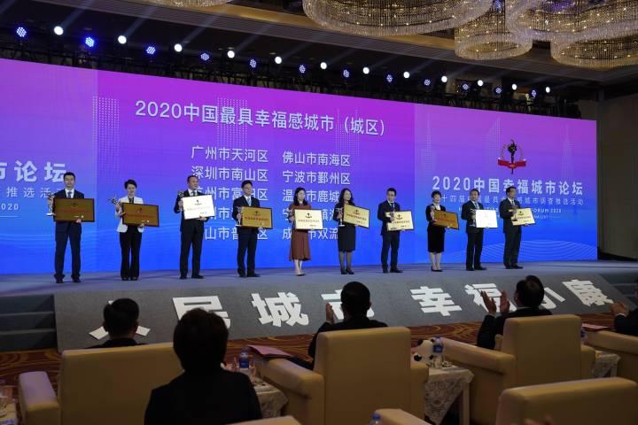 """摘下""""中国最幸福感城市""""和""""企业家幸福感最强区""""两项大奖.jpg"""