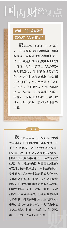 财经视界301_03.png