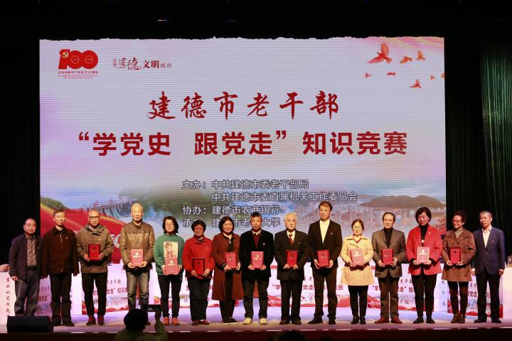 离退休干部第五、六、十二片组荣获三等奖.jpg