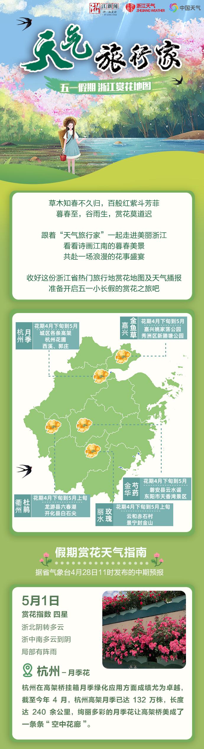 浙江赏花地图(0422)_01.png