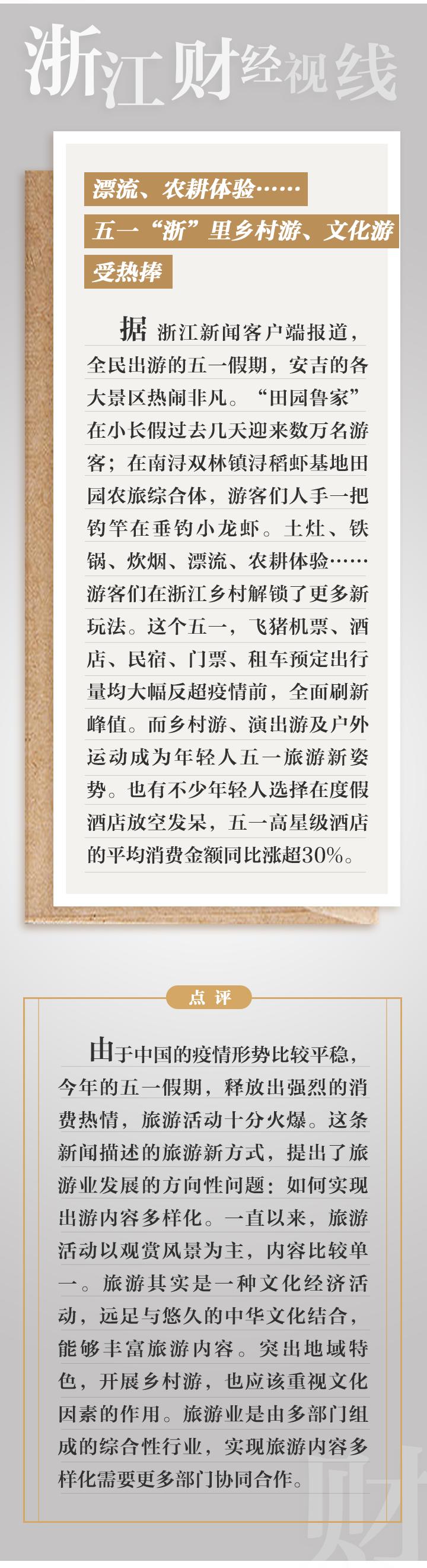 财经视界506_02.png