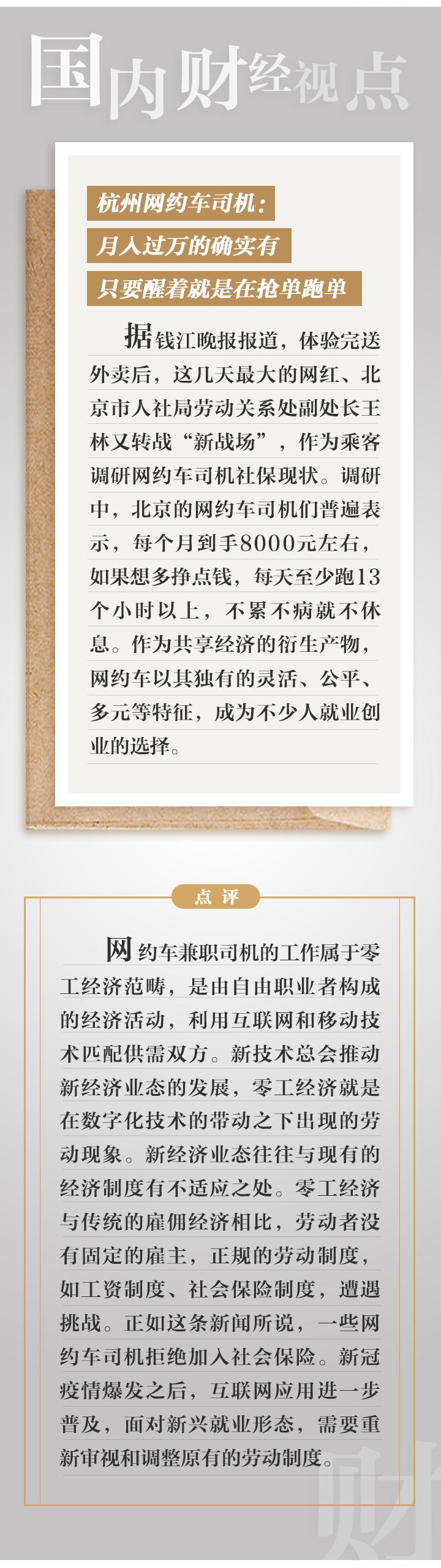 财经视界506_03.png