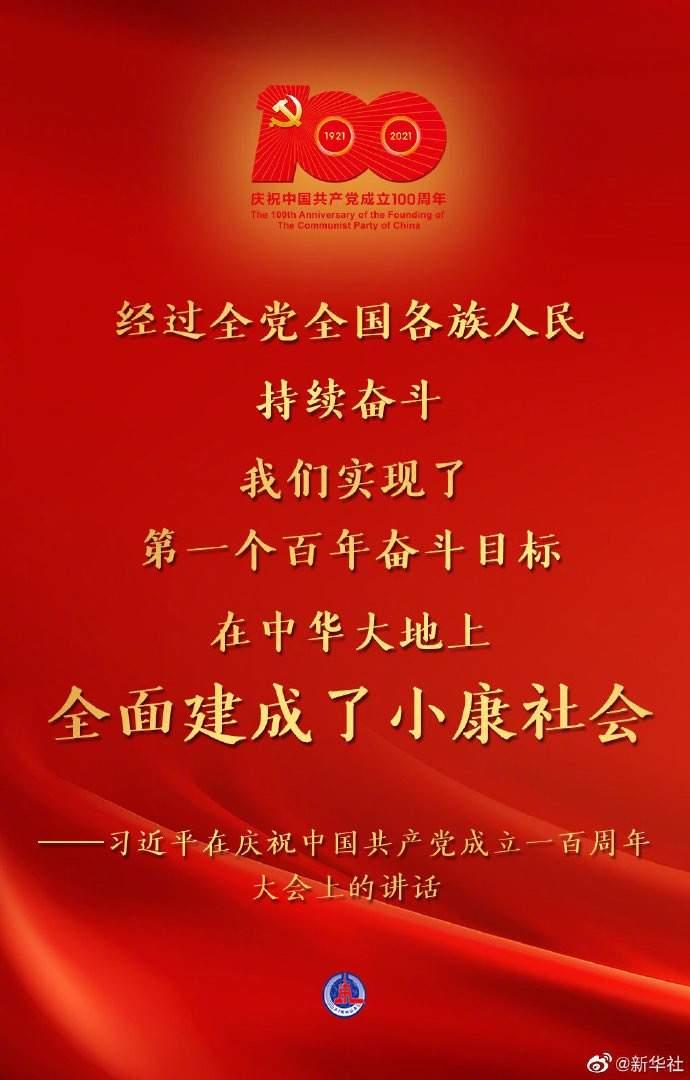 习近平庄严宣告:中华大地上全面建成了小康社会