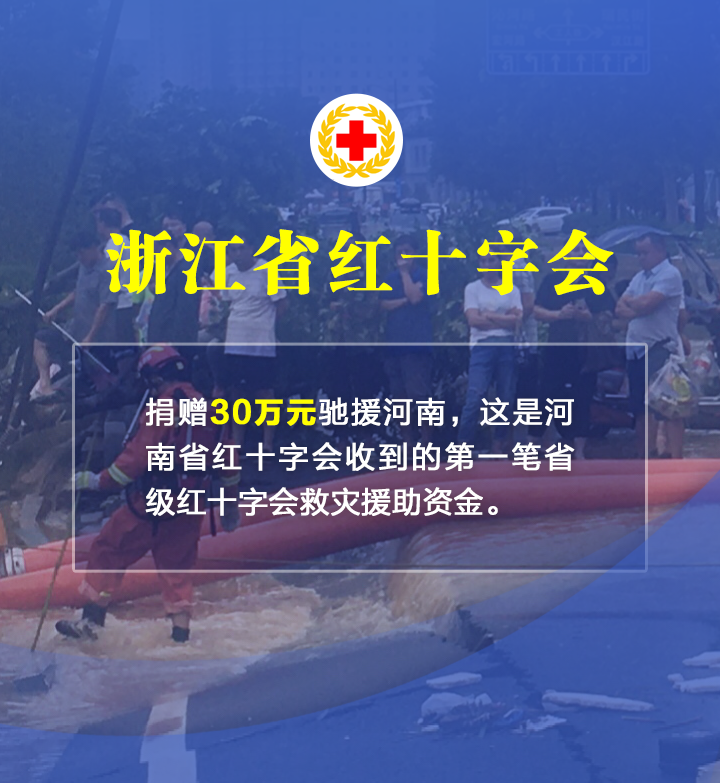 驰援河南长图_03.png