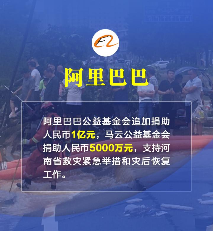 驰援河南长图_05.png