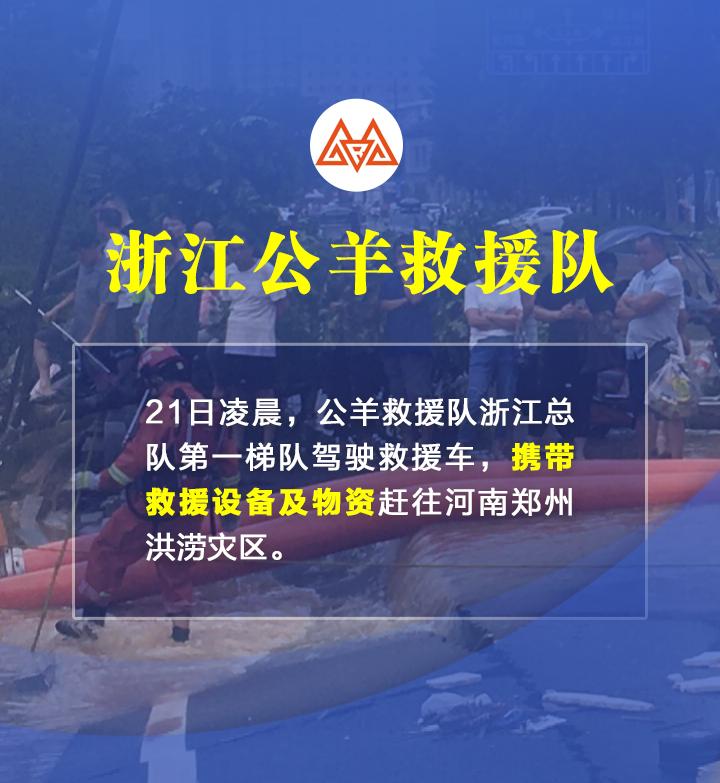 驰援河南长图_11.png