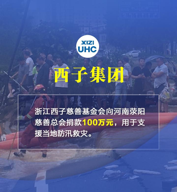 驰援河南长图_17.png