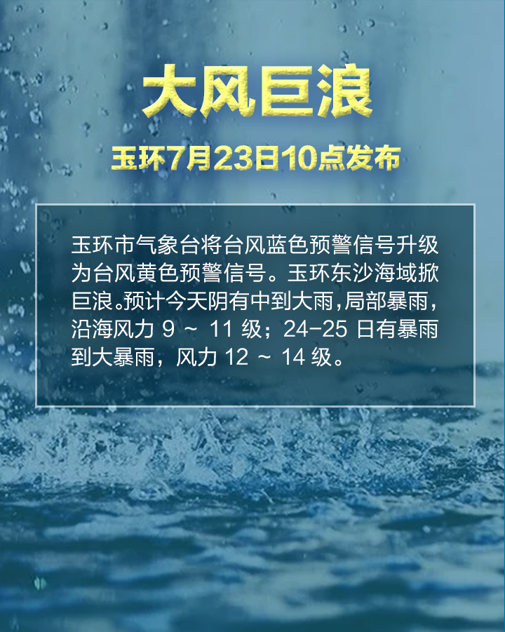 气象警报_15.png