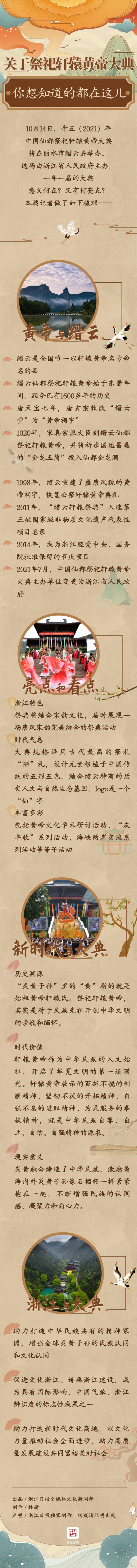 副本_食疗养生班_中国风_课程长图 (2).jpg