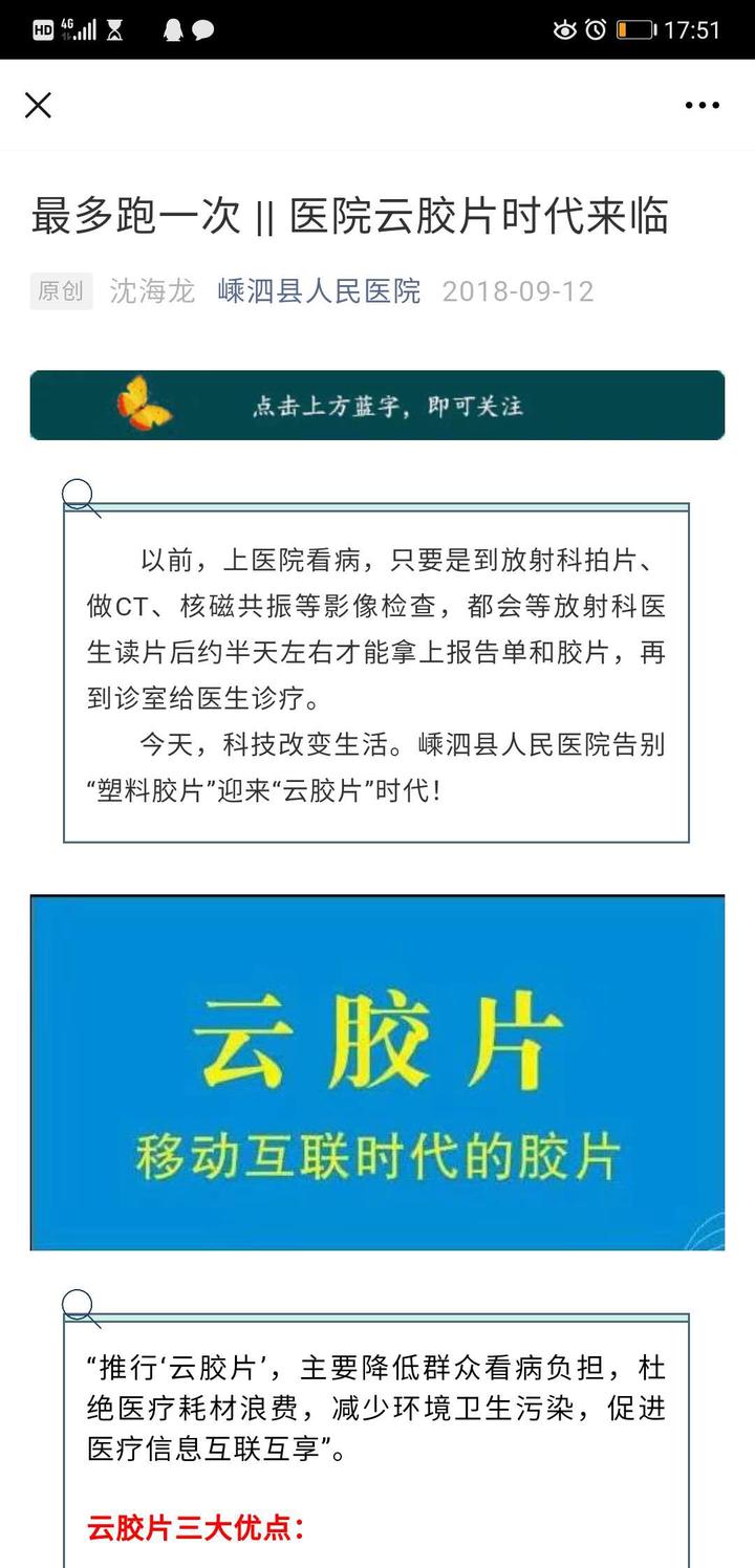"""嵊泗:以加快医疗信息化建设为途径,破解偏远""""岛城""""群众就医难题-智医疗网"""