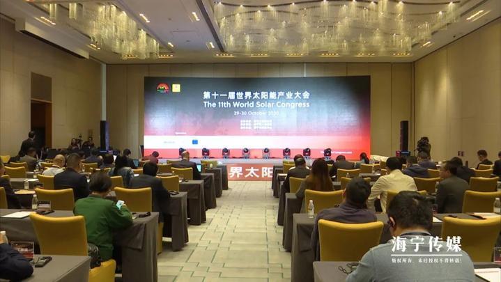 首次走出上海!第十一届世界太阳能产业大会今天在海宁开幕