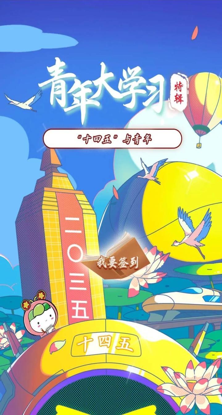"""中央团委第一书记_【青年大学习】第十季特辑:""""十四五""""与青年"""