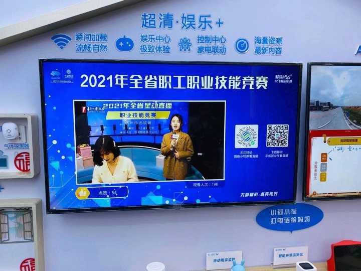 在中国移动杭州分公司,全省星动直播技能竞赛杭州市选拔赛闪亮登场01.jpg
